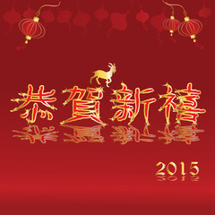 chinese new year  with gold goat  and lantern