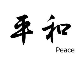 Peace for chinese calligraphy. vector