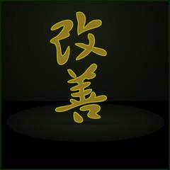 Hieroglyph nice change of kaizen.EPS 10.