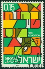 Israeli postage stamp of the series Education