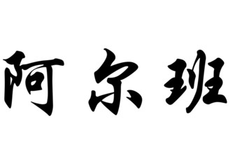 English name Albane in chinese calligraphy characters