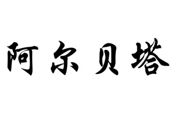 English name Alberta in chinese calligraphy characters