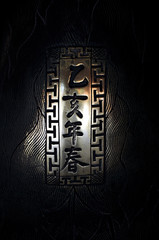 Old Chinese letters on a brazen bowl