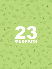Congratulation greeting card, 23 February, the day of defenders