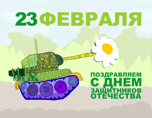 February 23, Defender of the fatherland.   Postcard greetings. T