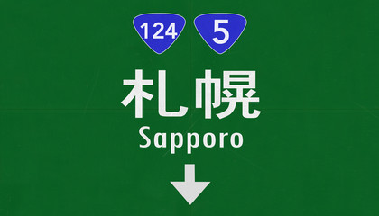 Sapporo Japan Highway Road Sign
