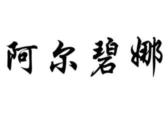 English name Albina in chinese calligraphy characters