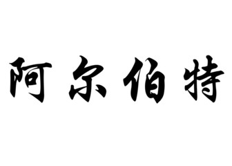 English name Albrecht in chinese calligraphy characters