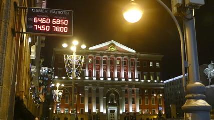 Вечерняя мэрия на фоне обменного курса