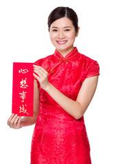 Chinese woman hold with Fai Chun, fai chun, calligraphy, charact