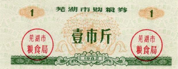 Китай продовольственный купон 1 1982 год лицевая сторона