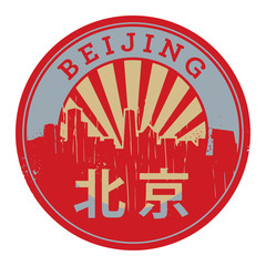 Stamp or label with text Beijing inside, vector
