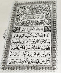 First page of Quran