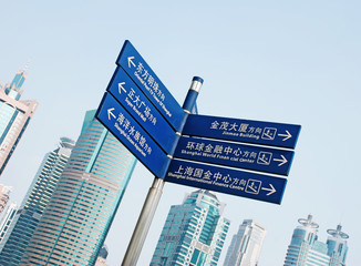 sign in the center of Shanghai
