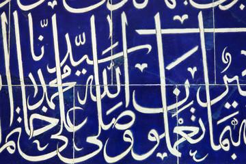 Arabic calligraphy on blue tiles