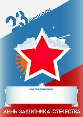 23 feb 3 color poster russian