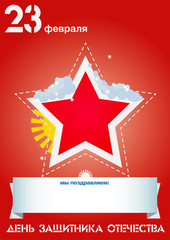 23 feb red poster russian