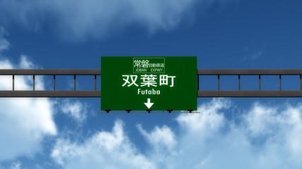 Futaba Japan Highway Road Sign