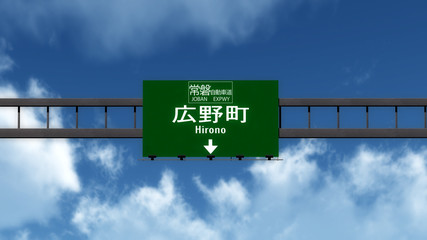 Hirono Japan Highway Road Sign