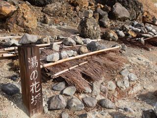 那須・殺生石 湯の花採取場