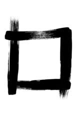 筆文字 四角