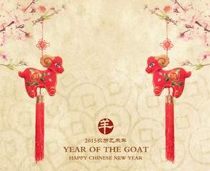 chinese goat knot, 2015 is year of the goat