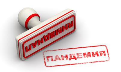 Пандемия. Печать и оттиск