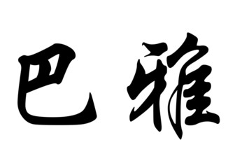 English name Bya in chinese calligraphy characters