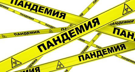 Пандемия. Желтая оградительная лента