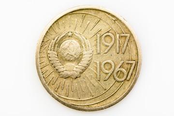 10 копеек СССР юбилейные, 1967г, реверс