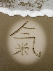 Chinesisch Qi am Strand in der Brandung
