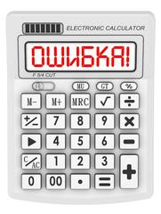 Ошибка! Надпись на электронном калькуляторе