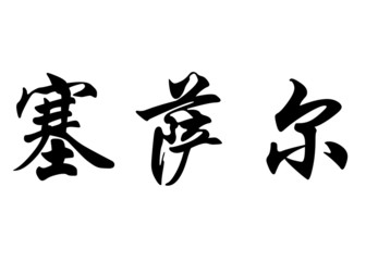 English name Cesar  in chinese calligraphy characters