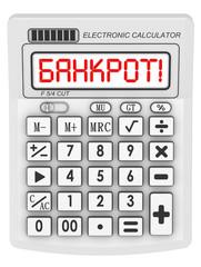 Банкрот! Надпись на электронном калькуляторе