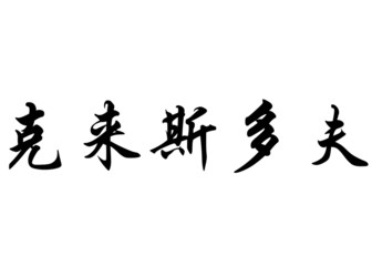 English name Christophe or Christopher in chinese calligraphy ch