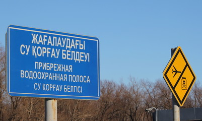 Предостерегающие, экологические знаки в Казахстане