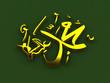 Постер, плакат: Name of Mohammed 3d Arabic Lettering
