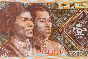 Detail of Chinese banknote