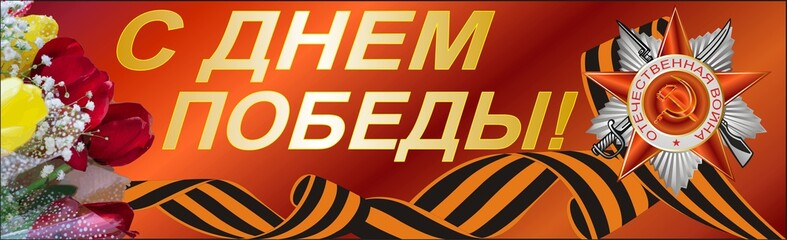 "Card ""Victory Day!"" (russian)"