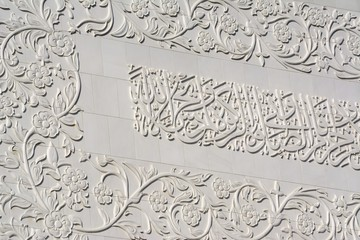 Arab text and decoration on a white wall