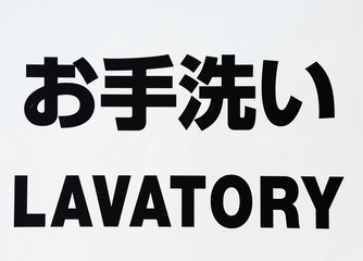Sign in Japanese and English
