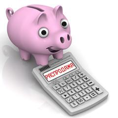 """Свинка-копилка и калькулятор с надписью """"РАСПРОДАЖА"""""""