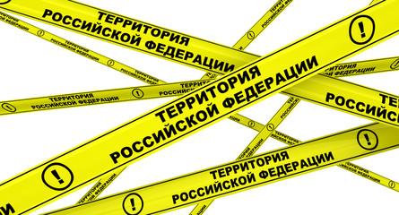 Территория Российской Федерации. Желтая оградительная лента