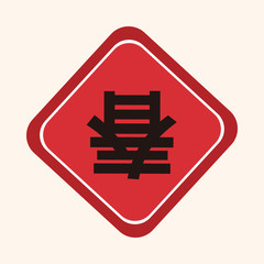 """Chinese New Year theme elements, word """"Chun"""", Chinese festival c"""