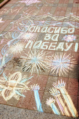 Drawing with chalk on the pavement with text Thanks For Victory