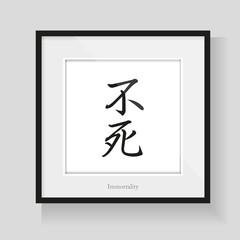 Japan calligraphy - Immortality