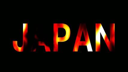 炎 テキスト 日本 JAPAN