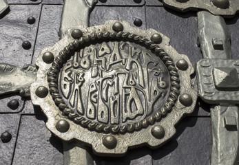Metal doors and orament inscriptions