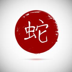 Zodiac symbols calligraphy, snake on red background.