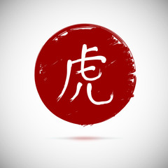 Zodiac symbols calligraphy, tiger on red background.